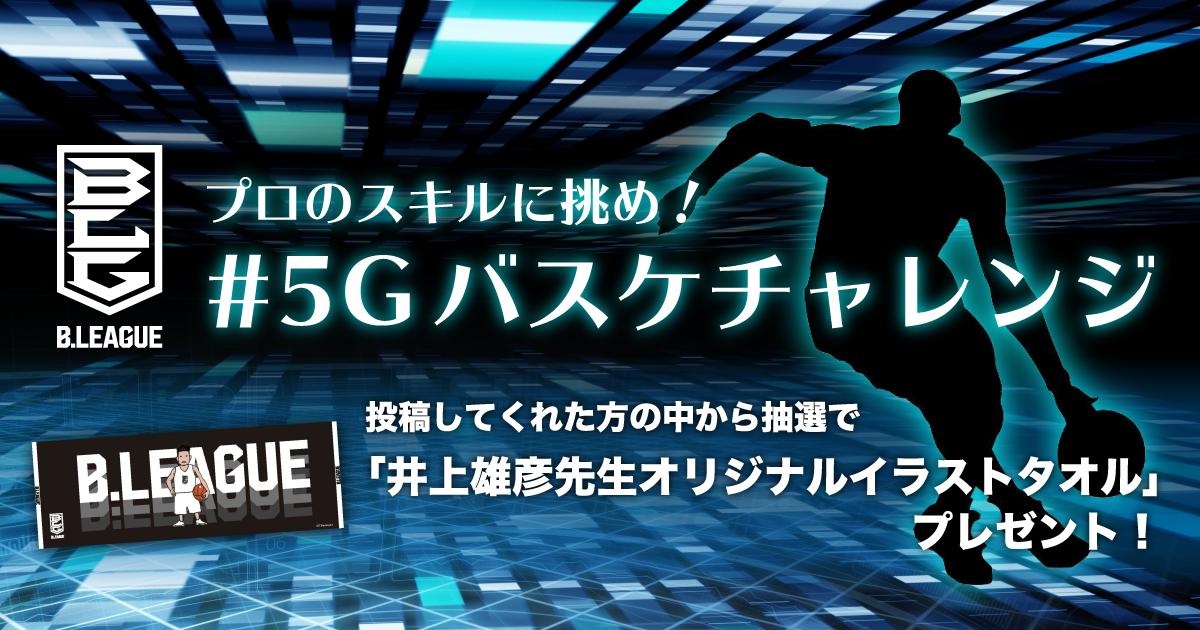 #5Gバスケチャレンジ