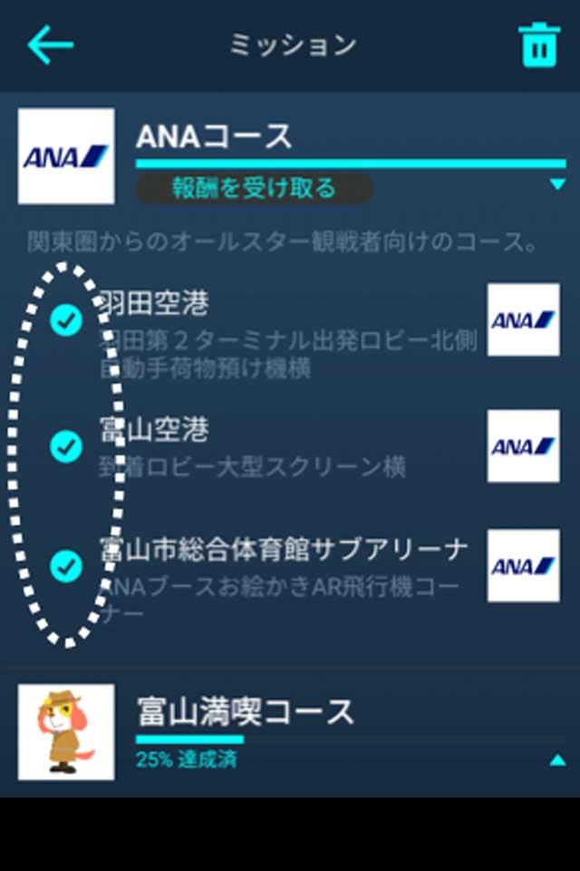 デジタルスタンプラリー遊び方図