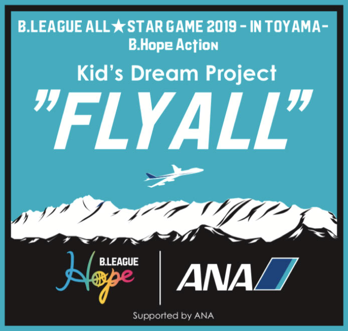 B.LEAGUE ALL-SATR GAME 2019 IN TOYAMA B.HOPE ACTION Kid's Dream Project FLYALL b.league hope | ANA