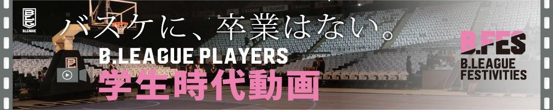 バスケに、卒業はない。B.FES学生時代動画公開。