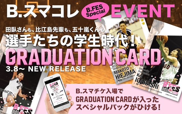 B.スマコレに学生時代カードが登場!