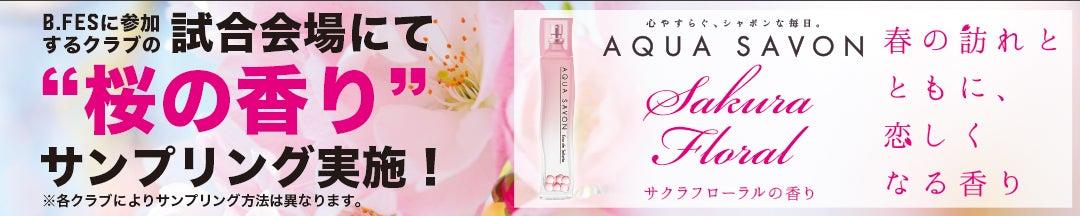 B.FES参加クラブの会場で桜の香りサンプリング