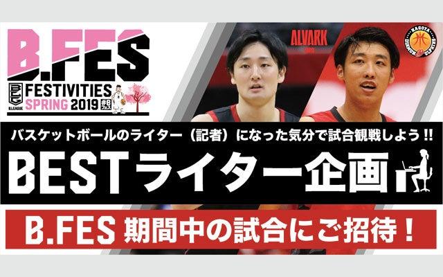 BESTライター企画 B.FES期間中の試合にご招待!