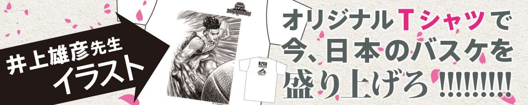 井上雄彦先生オリジナルTシャツで、今、日本のバスケを盛り上げろ!!!!!!