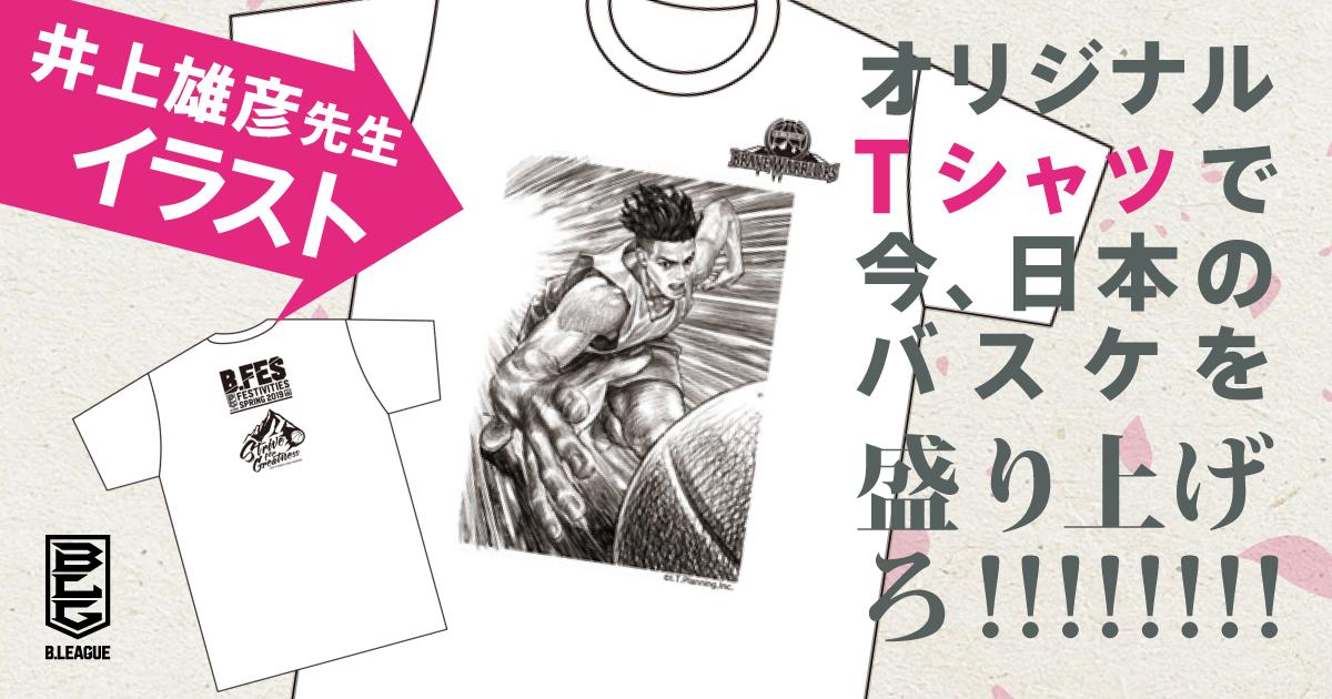 井上雄彦先生オリジナルイラストTシャツ販売・配布リスト【B.FES】 | B ...