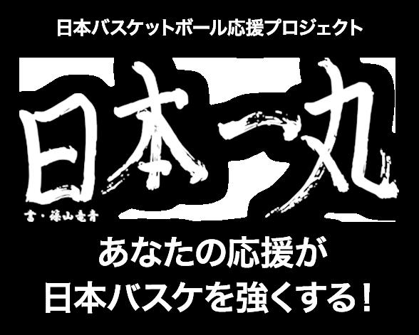 """日本バスケットボール応援プロジェクト""""日本一丸""""あなたの応援が日本バスケを強くする!"""