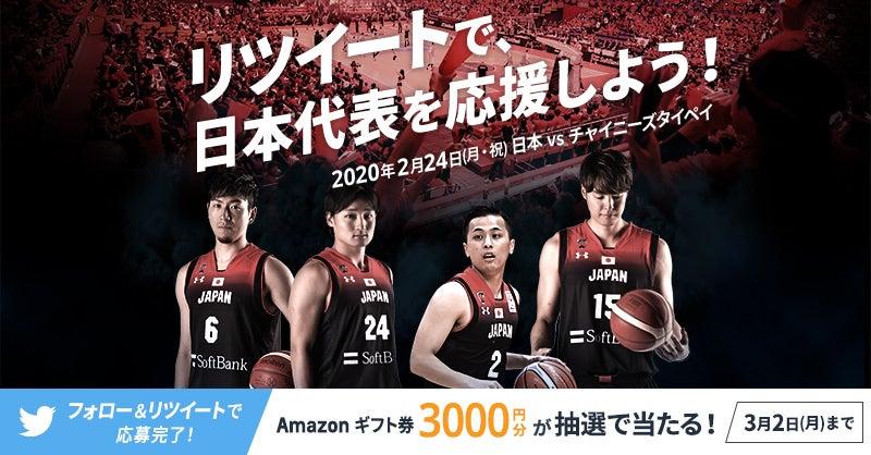 リツイートで日本代表を応援しよう!