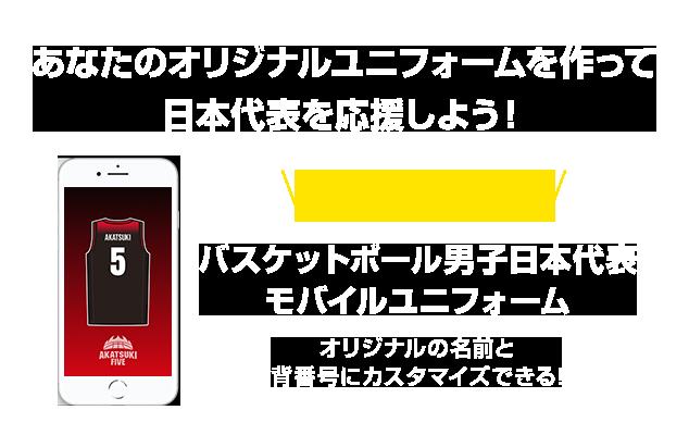 あなたのオリジナルユニフォームを作って日本代表を応援しよう! 全員もらえる! バスケットボール男子日本代表モバイルユニフォーム オリジナルの名前と背番号にカスタマイズできる!