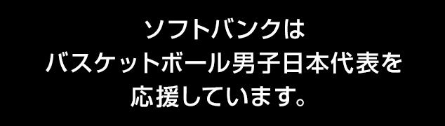 ソフトバンクはバスケットボール男子日本代表を応援しています。