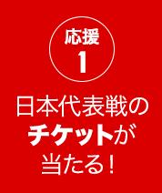 日本代表戦のチケットが当たる!