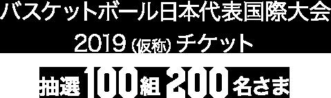 バスケットボール日本代表国際大会(仮称)チケット 抽選100組200名さま