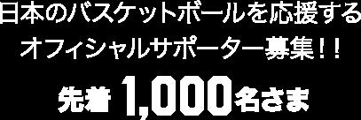 日本のバスケットボールを応援するオフィシャルサポーター募集!! 先着1,000名さま