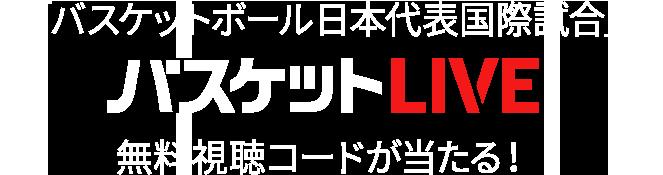 「バスケットボール日本代表国際試合」バスケットLIVEの無料視聴コードが当たる!