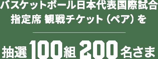 「バスケットボール日本代表国際試合」観戦チケットが当たる!