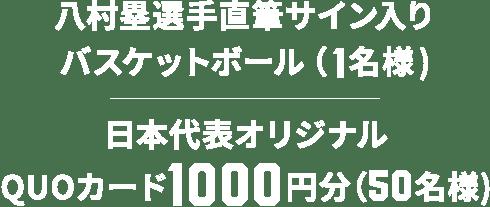 八村塁選手直筆サイン入りバスケットボール(1名様)日本代表オリジナルQUOカード1000円分(50名様)