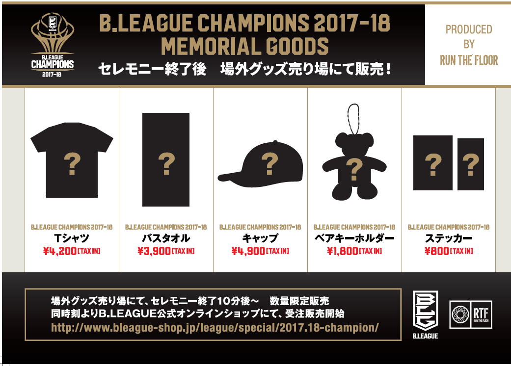 B.LEAGUE CHAMPIONS 2017-18 MEMORIAL GOODS