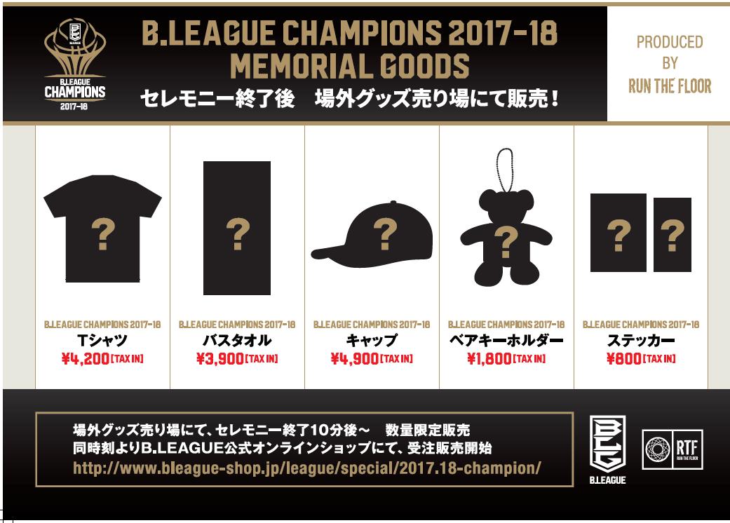 B.LEAGUE CHAMPIONS 2017-18 MEMORIAL GOODS