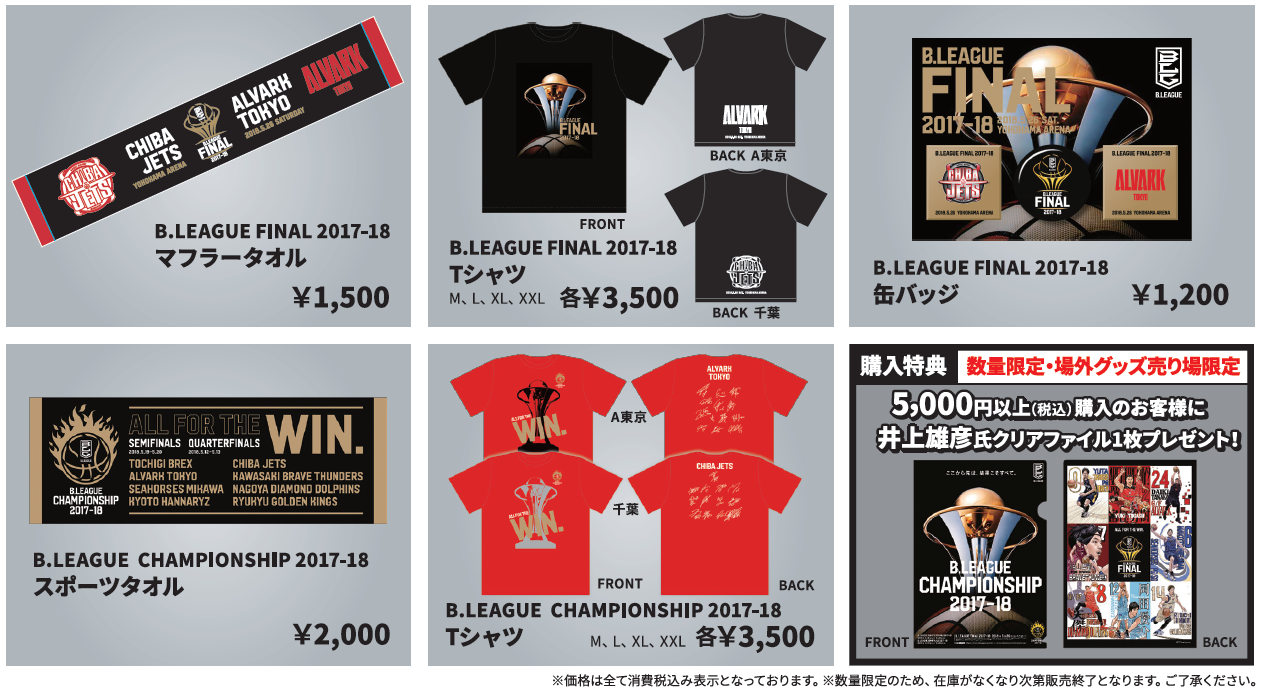 B.LEAGUE FINAL MEMORIAL GOODS