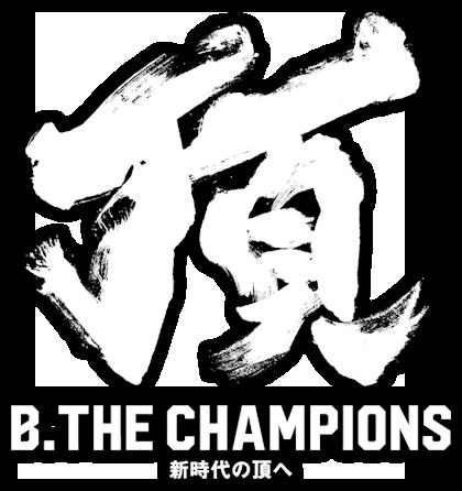 B.THE CHAMPIONS 新時代の頂へ |...