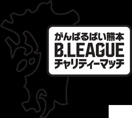 がんばるばい熊本 B.LEAGUEチャリティーマッチ