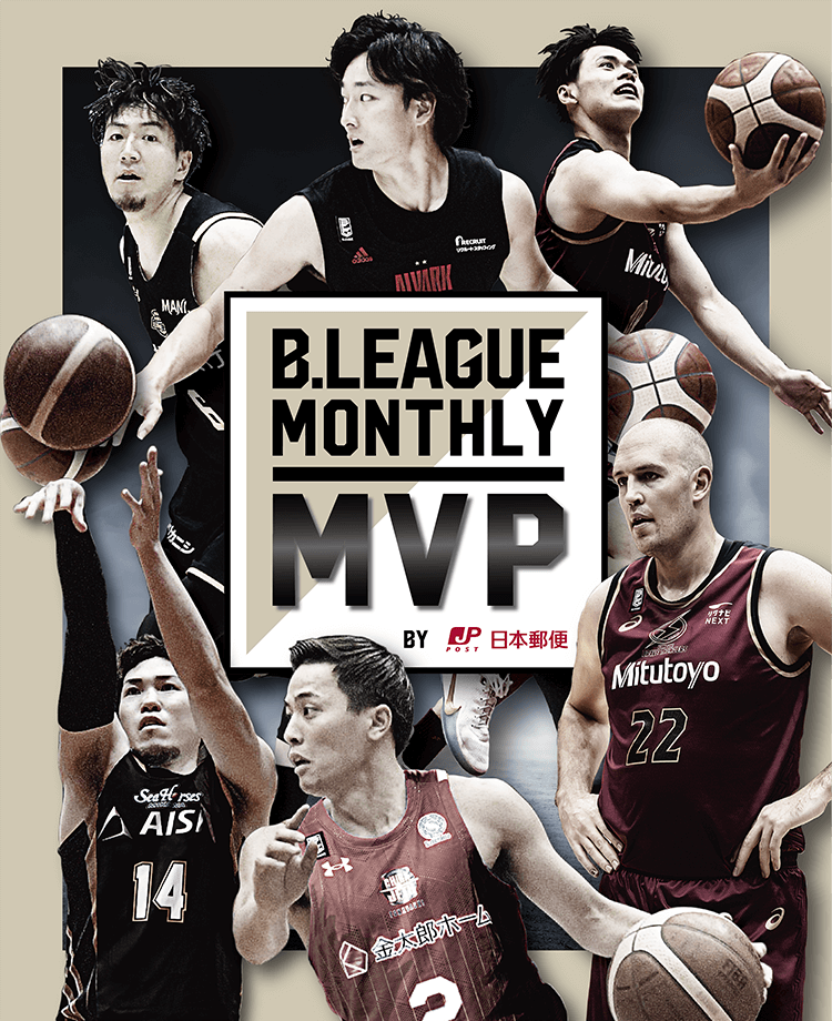 B.LEAGUE MONTHLY MVP by 日本郵便