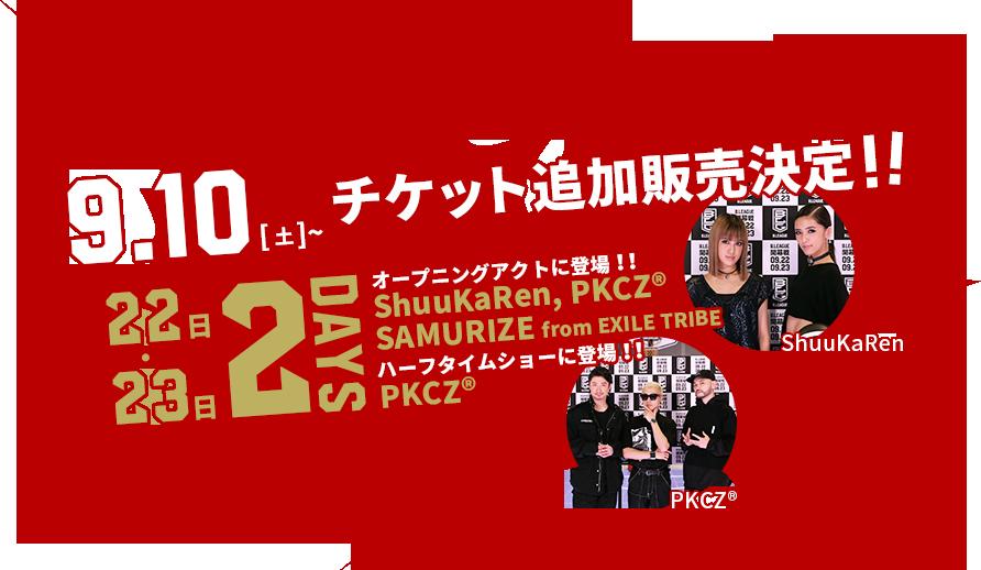 9月23日(金)試合のチケット追加販売決定