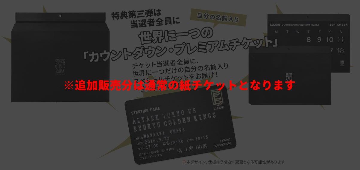 特典第三弾は           当選者全員に世界に一つの自分の名前入りB.LEAGUEスペシャルチケット