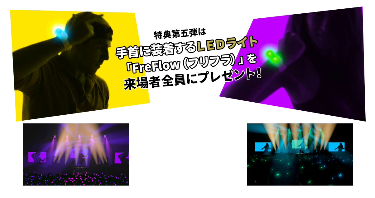 特典第五弾は手首に装着するLEDライト「FreFlow(フリフラ)」を来場者全員にプレゼント!