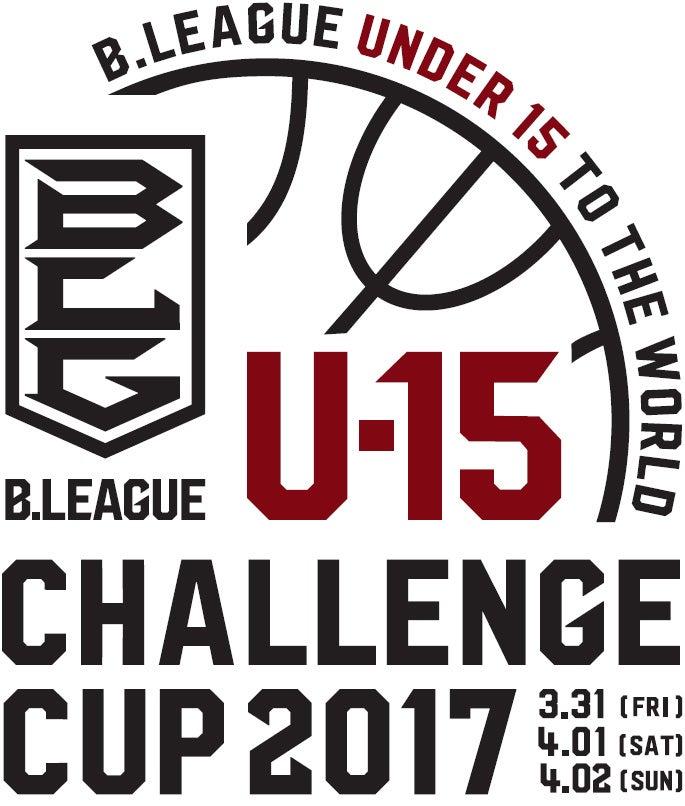 logo-U15-challenge-cup.jpg