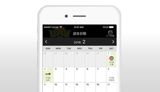 試合日程カレンダーからチケット購入!